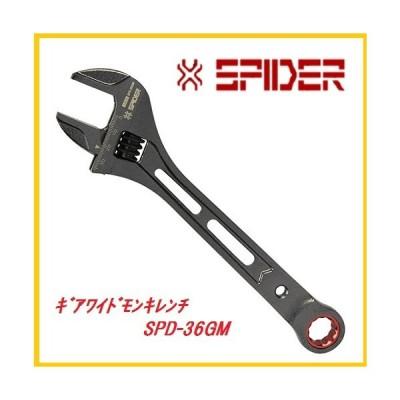 藤原産業 SK11ギアワイドモンキレンチ SPD−36GM★SPIDER(スパイダー)