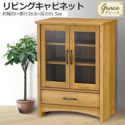 キャビネット 木製 おしゃれ サイドボード 食器棚 本棚