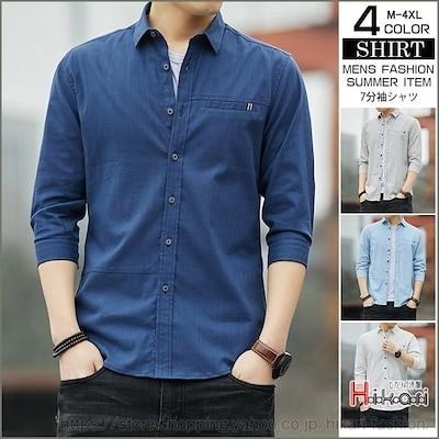 シャツ メンズ オクスフォードシャツ 七分袖 無地 白シャツ ビジネス 通勤 通学 スリム 7分袖シャツ 夏服 父の日