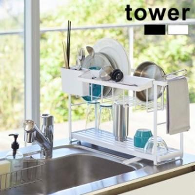 tower タワー スリム 3way 水切りワイヤーバスケット(水切りかご 2段 スリム 水切りバスケット 水切りカゴ 水切りマット)【S】