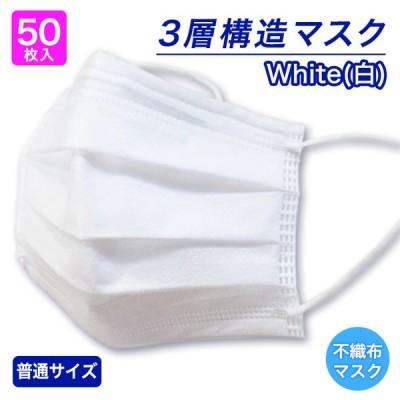 マスク 50枚 即納  3層構造 不織布マスク  使い捨て マスク 白 RO ホワイト 立体型 プリーツ 大人用 男女兼用 花粉 ウイルス 対策 遮断率試験 合格 メール便対応