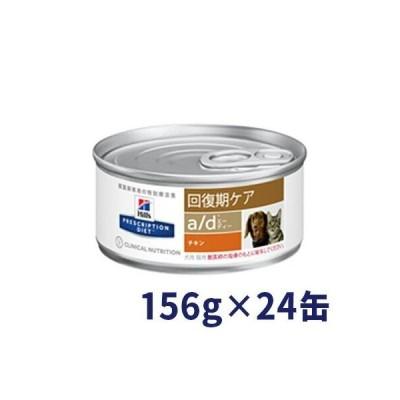 C:ヒルズ 犬猫用 a/d 回復期ケア 156g缶×24 賞味期限:2023/04/30以降(09月現在)