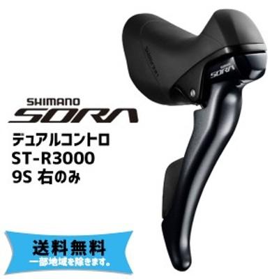 SHIMANO シマノ ST-R3000 デュアルコントロールレバー 右のみ 9S 自転車 送料無料 一部地域は除く