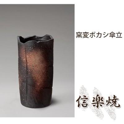 窯変ボカシ傘立  伝統的な味わいのある信楽焼き 傘立て
