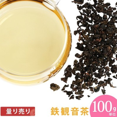 鉄観音茶 ( 100g単位 量り売り ) (中国茶) (ポストお届け可/45)(1907h)