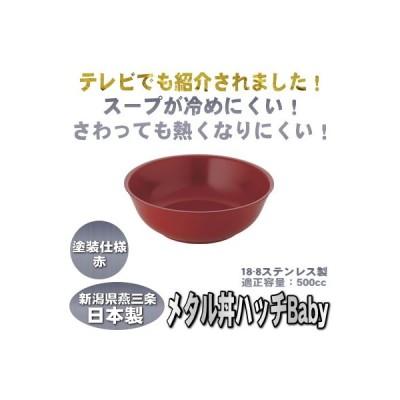 丼 ステンレス 日本製 メタル丼 ハッチ Baby(ベビー) 塗装仕様・赤 スープ/冷麺器/冷麺/丼/どんぶり/直径:16cm/適正容量:500cc/食器洗浄機使用可