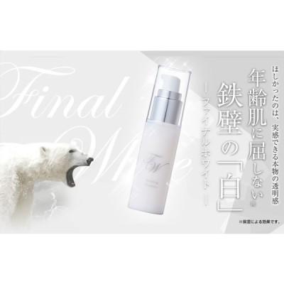 ファイナルホワイト 45g ブライトニング 美容液 無香料 4アタック×4ブロックでメラニンに徹底アプローチ! itten cosme(一点コスメ)