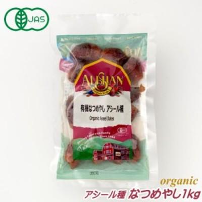有機JAS なつめやし デーツ 1kg アシール種 アリサン オーガニック ドライフルーツ 砂糖不使用 無添加 なつめ ナツメ なつめやし 無糖 ア