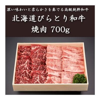 北海道びらとり和牛 焼肉700g