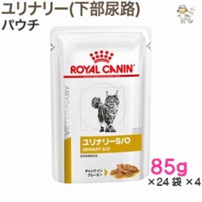 【ロイヤルカナン】猫用 ユリナリーS/O パウチ 85g×24袋×4 ウェット キャット フード【療法食】