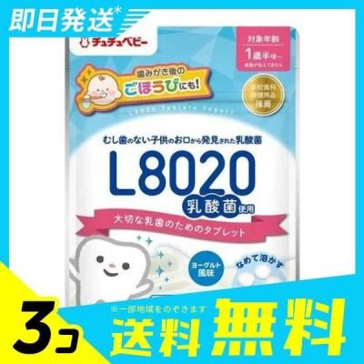 チュチュベビー L8020乳酸菌 タブレット ヨーグルト風味 90粒 3個セット