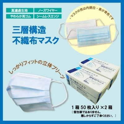 三層構造不織布マスク(サージカルマスク)2箱セット