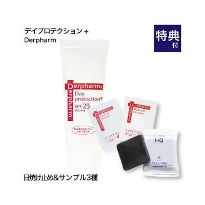 デルファーマ デイプロテクション+ とお試し石鹸の限定セット