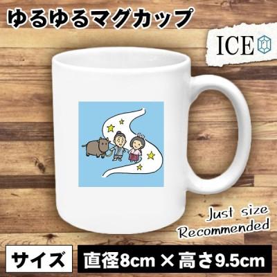 織姫と彦星 おもしろ マグカップ コップ 陶器 可愛い かわいい 白 シンプル かわいい カッコイイ シュール 面白い ジョーク ゆるい プレゼント プレゼント ギフ