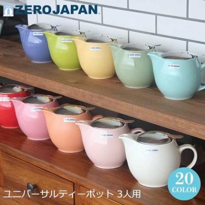 急須 おしゃれ ZEROJAPAN ゼロジャパン ユニバーサル ティーポット (茶こし付) 3人用 全20色 BBN-02 可愛い 北欧風