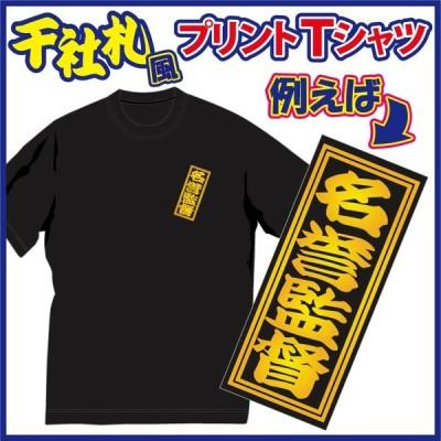 お名前でも、肩書でも、好物でも、趣味でも・・文字は何でも。アイデア次第のおちゃめTシャツ。発送まで約1週間。メール便発送(送料160円)も可