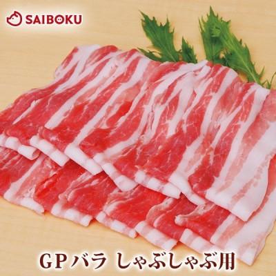 内祝い ギフト 肉 GP 豚バラ しゃぶしゃぶ用 200g 内祝い 贈り物 贈答品 プレゼント お礼 お取り寄せグルメ 人気