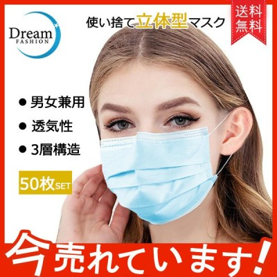【送料無料】 50枚入り ブルー 3層構造 飛沫対策 男女兼用 使い捨て おしゃれ 立体型マスク 無地 通気性 ファッション 返品不可