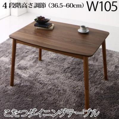 ダイニングこたつテーブル 幅105 おしゃれ 高さ調節付き
