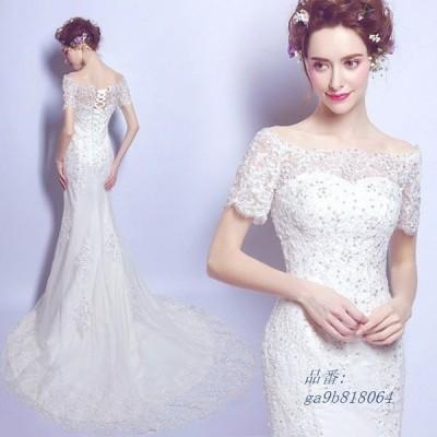 ウェディングドレス オフショルダー マーメイドドレス 結婚式ドレス レース 半袖 着痩せ トレーン 披露宴 挙式 ホワイトドレス 編み上げ 高級感 花嫁ドレス
