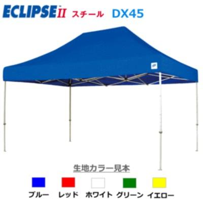 イージーアップテント DX45 (スチール) 3.0m×4.5m 高さ5段階調節 (デラックスシリーズ)