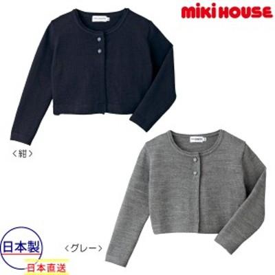 ミキハウス正規販売店/ミキハウス mikihouse 面接 / ニットボレロ(100cm・110cm)