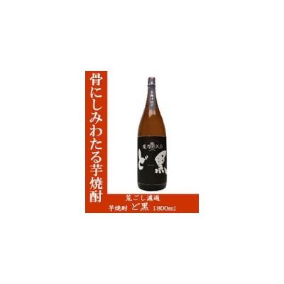 焼酎 魔界のXO ど黒 25度芋焼酎 900ml