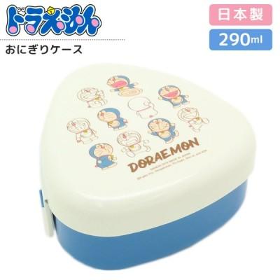 ドラえもん おにぎり ケース 抜き型 押し型 お弁当箱 日本製 Doraemon お弁当グッズ かわいい キャラクター グッズ