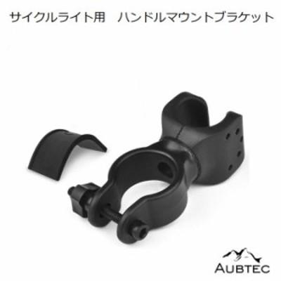 マウントA サイクルライト 円形ハンドル用取り付けブラケット 22.2―31.8mm径