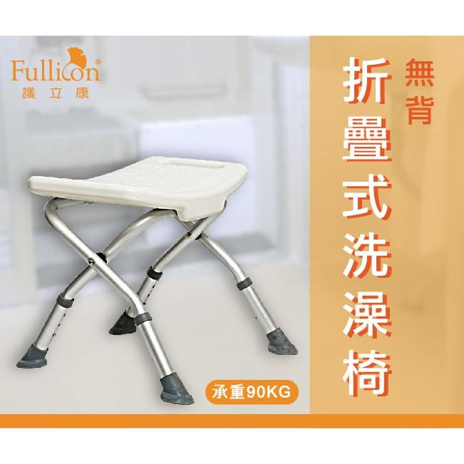 【護立康】洗澡椅 洗澡凳 無背 有背 摺疊洗澡椅 淋浴椅 摺疊椅 浴室防滑 鋁合金