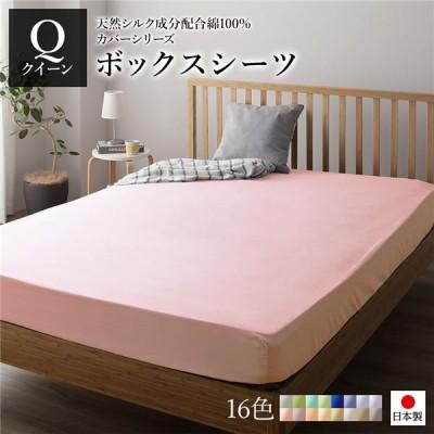 日本製 シルク加工 綿100% 〔単品〕 ボックスシーツ ベッド用シーツ クイーン ローズピンク おしゃれ Q ベッドカバー 布団カバー〔代引不可〕