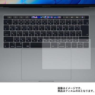 MacBook Pro 15インチ 2018年7月モデル 用 7 マット 反射低減 タッチパッド専用保護フィルム ポスト投函は送料無料