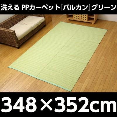 『代引不可』 洗える PPカーペット 『バルカン』 グリーン 江戸間8畳(約348×352cm)