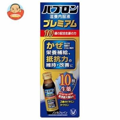 送料無料 大正製薬 パブロン滋養内服液プレミアム 50ml瓶×10本入