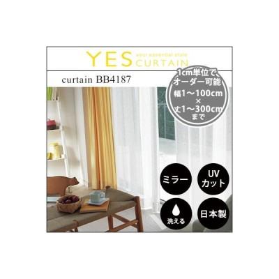 カーテン オーダーカーテン YESカーテン BB4187(約)幅1〜100×丈〜300cm[片開き] レースカーテン ウォッシャブル 日本製 洗える 国産 タッセル