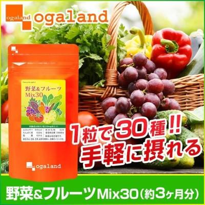 野菜 フルーツ サプリ サプリメント 緑黄色野菜 大麦若葉 ケール など 30種類の野菜&フルーツ 約3ヶ月分