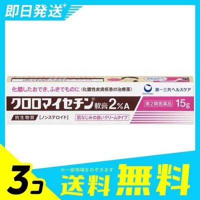 クロロマイセチン軟膏 2%A 15g 化膿 おでき 吹き出物 ノンステロイド 3個セット  第2類医薬品