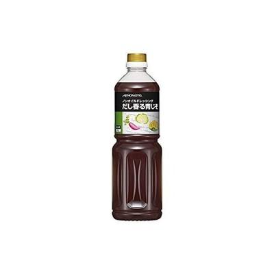 「味の素KKノンオイルドレッシングだし香る青じそ」 1Lボトル×6