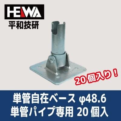 単管自在ベース φ48.6 単管パイプ専用 20個入 電気メッキ 仮設資材 平和技研