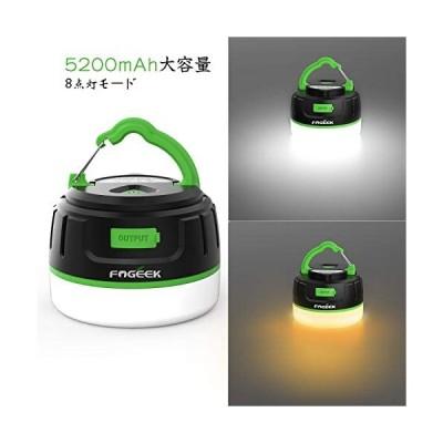アップグレード版/昇級版  FOGEEK LEDランタン 暖色 電球色+昼白色 USB充電式