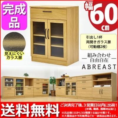 送料無料/組立不要の完成品『(S)キャビネット60幅』(約)幅60cm 奥行き40cm 高さ80cm/キッチン収納 食器棚 キッチンカウンター(ABR-601CN)