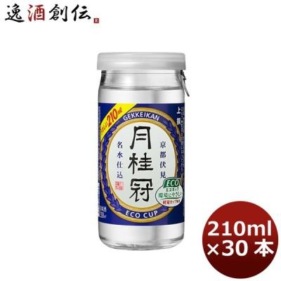 日本酒 月桂冠 上撰 エコカップ 210ml 30本 1ケース