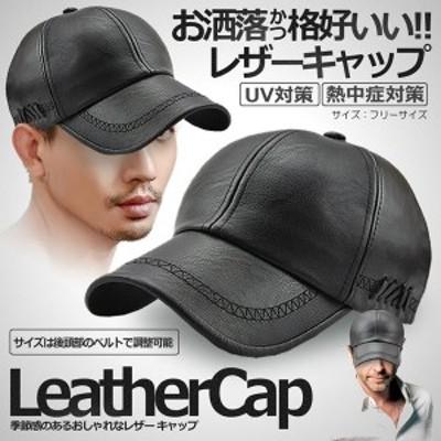 【還元祭クーポン有】レザー キャップ ブラック 帽子 おしゃれ 革 合皮 サイズ 後頭部 ベルト 調整可能 かっこいい 秋冬 メンズ OSHAREK