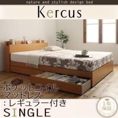 ベッドフレーム 収納ベッド シングル マットレス付き 棚 コンセント付き収納ベッド スタンダードポケットコイルマットレス付き シングル