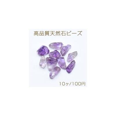 高品質天然石ビーズ 不規則型 アメジスト【10ヶ】