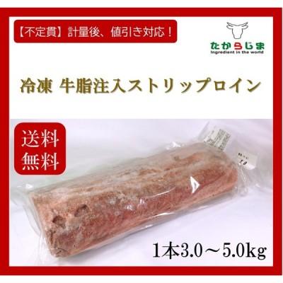 送料無料 冷凍 牛脂注入ストリップロイン 加工肉 飲食店向け 業務用  焼肉 ステーキ ビーフシチュー