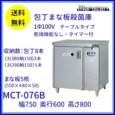MCT-076B 包丁まな板殺菌庫 乾燥機能なし・タイマー付 マルゼン 単相100V クリーブランド