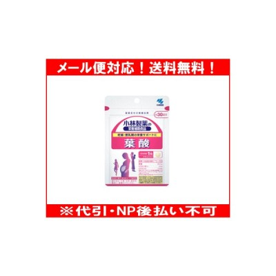 【メール便対応!!】 小林製薬 葉酸(ようさん) 30粒(30日分)