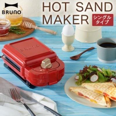 ホットサンド マルチサンド ホットサンドメーカー BRUNO ブルーノ シングル BOE043  調理器具 タイマー付 朝食 おしゃれ ブルーノ 耳まで