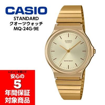 【ネコポス送料無料】CASIO STANDARD MQ-24G-9E チプカシ アナログ 腕時計 メンズ レディース ユニセックス キッズ 逆輸入海外モデル